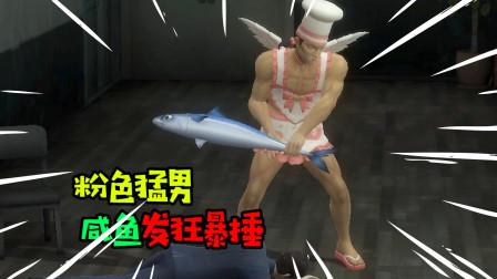 阿涵说:这是什么情况!粉衣猛男竟然拿起咸鱼宝剑将敌人暴捶一顿