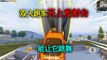 """和平精英揭秘:把双人跑车""""开上发射台"""",能让它跳舞?弹飞载具!"""