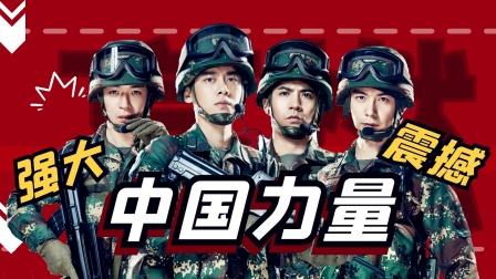 火箭军雄姿英发,中国最帅天团!#中国力量#