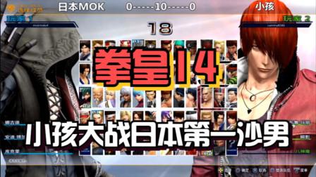 拳皇14:日本第一沙男布下迷魂阵,小孩暴怒觉醒,八神大长腿绝杀