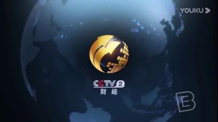 001.哔哩哔哩- 2015年CCTV - 2财经频道改版ID - 主ID