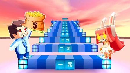 迷你世界:零花钱跑酷雨下一口气挣了三百万!这比彩票中奖还厉害