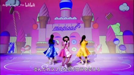 magical²-《愛にいつて♡》完整版舞蹈视频