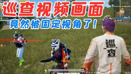 和平精英封神榜61:新型防封外G出现巡查视频遇到固定视角画面