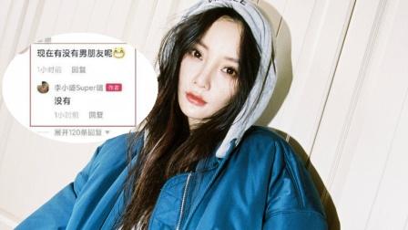 李小璐否认与已婚说唱歌手恋情传闻 回复网友称没有男朋友