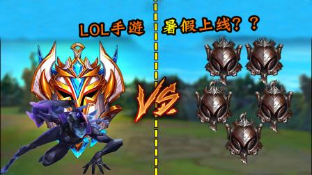 LOL手游:王者薇恩vs5青铜!手游暑假上线?
