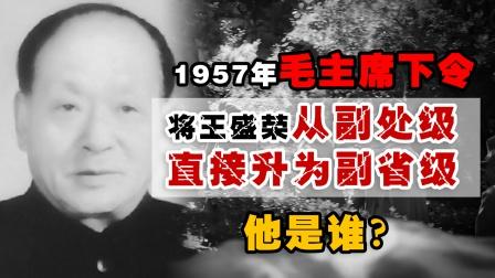 1957年,毛主席下令:将王盛荣从副处级升为副省级,他是谁?