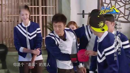 """奔跑吧:邓超击拳,却怎么也没想到,这一拳下去成""""滚蛋""""的男人"""