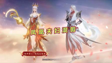 王者荣耀:凤凰夫妇混剪,史诗高攀传说,毫无违和感