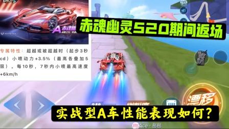qq飞车手游:又一实战型A车赤魂幽灵返场,这车性能表现如何?