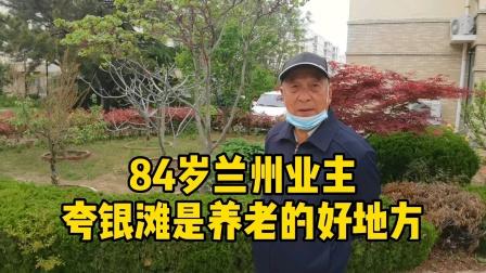 乳山银滩湖畔人家小区84岁甘肃籍业主夸银滩生活清静舒坦血氧高