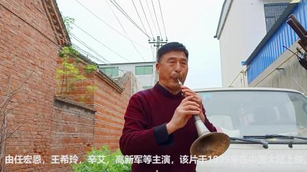 唢呐世家高人演奏豫剧《赵铁贤哭坟》,吹得撕心裂肺,肝肠寸断!