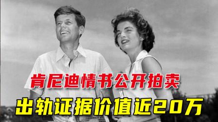"""肯尼迪""""想见你""""情书公开拍卖!出轨证据估值3万美元"""
