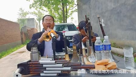 唢呐老艺人吹唱《河南曲剧》,高手在民间,真是牛!
