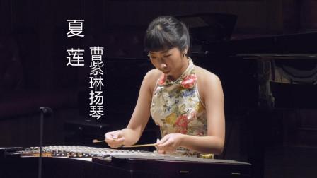 古曲《夏莲》,曹紫琳扬琴演奏