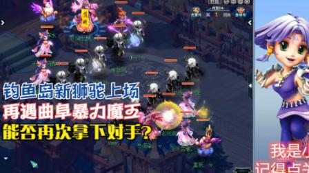 梦幻西游:钓鱼岛新狮驼上场,再次遇上曲阜魔王,能否拿下对手?