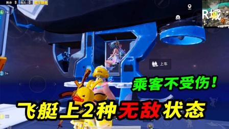 飞艇上有2种无敌状态,原来乘坐飞行器时,并不会受伤!