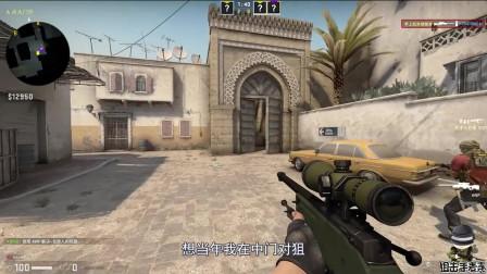 狙击手麦克:CSGO实况,4大菜鸟2V2互啄,谁能笑到最后?