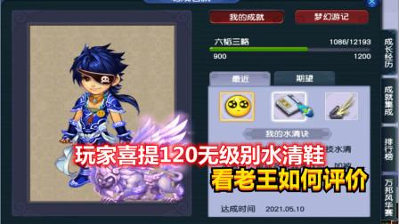 梦幻西游:又出货了!玩家喜提120无级别水清鞋,看老王如何评价