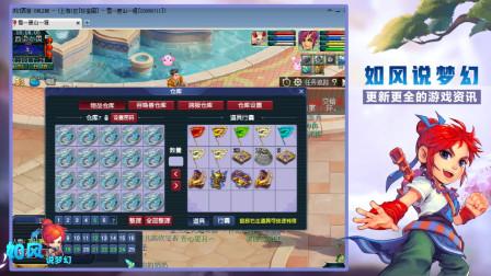 """梦幻西游:武神坛现役""""指环王"""",一个人手握26个服战冠军戒指!"""