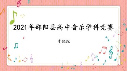 高中音乐学科竞赛——李佳维