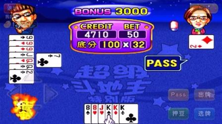 街机斗地主32倍,超级斗地主特别版,手机手游版,娱乐怀旧青春的记忆,电玩城游戏厅的原版小王搓牌