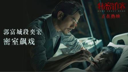 《秘密访客》郭富城密室囚禁段奕宏戏剧张力爆炸!