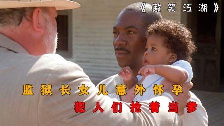 典狱长姑娘意外怀孕,犯人们争着抢着当爹