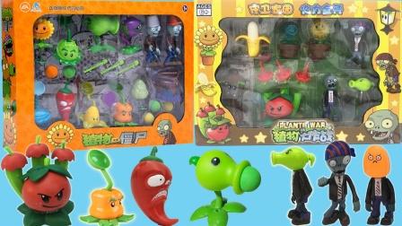 植物大战僵尸玩具拆箱,豌豆射手火爆辣椒跳舞僵尸