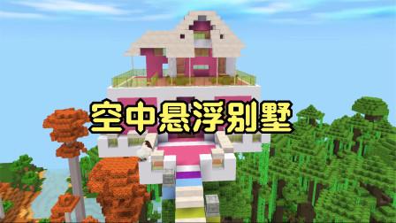 迷你世界:空中悬浮别墅,简单又漂亮,你喜欢吗?