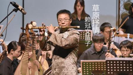 赖冠文笛子演奏《草原抒情》,宁保生、李镇曲