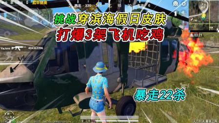 """和平精英:挑战""""穿滨海假日""""吃鸡,打爆3架飞机,暴走22杀!"""