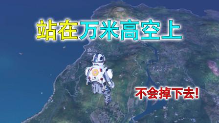 """和平精英揭秘:如何身穿宇航服,站在""""10000米高空""""?太秀了!"""