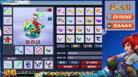 梦幻西游:梦幻新出的祥瑞坐骑竟然用召唤兽为原型,别说还挺好看