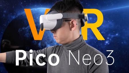 资源更丰富 买后不吃灰 Pico Neo 3 VR一体机体验