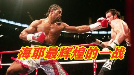 英国拳坛嘴炮大卫海耶封神之战!残暴KO对手赢得四条金腰带
