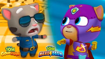 汤姆猫跑酷游戏 警官汤姆猫对战英雄小队金杰猫