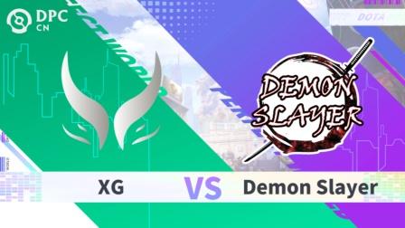 DOTA2-DPC中国联赛S2 XG vs Demon BO3第二场 5月11日