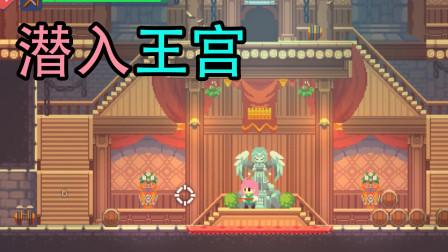 【帕西】秘密潜入王宫 P24 奇幻大陆的勇士 不死鸟传说