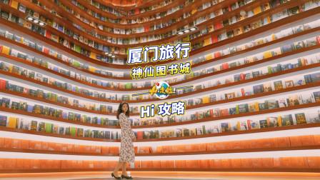 21层通天大书架,厦门老牌图书馆大变身,拍照的人比看书的还多!