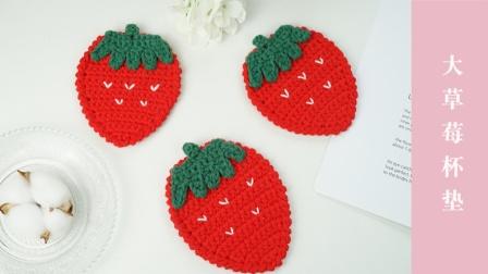 【A216集】菲菲姐家--钩针编织-大草莓隔热杯垫