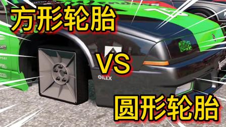 车祸模拟器333 把汽车的轮子换成正方形 挑战圆形轮胎谁更厉害?