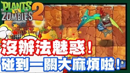 碰到大麻烦啦 没有办法魅惑恐龙 - 手机游戏 植物大战僵尸2
