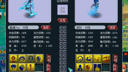 梦幻西游:老王双特殊炼妖,7技能出其不意回炉7技能善恶有报!