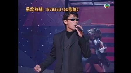 1999年慈善星辉仁济夜,刘德华连唱两首歌