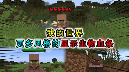 我的世界:给生物添加血条,让玩家掌握生存的局势,界面简洁明了