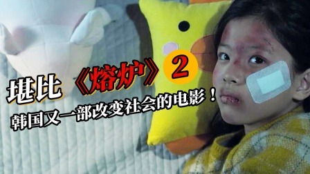 堪比《熔炉》韩国电影,恶毒后妈打死儿子,竟让10岁女儿顶罪!