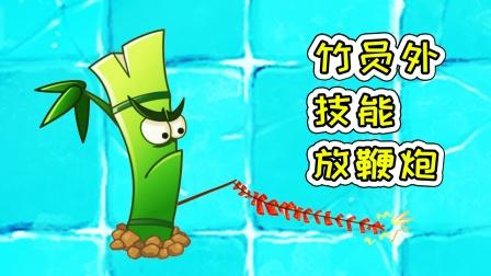 植物大战僵尸2:竹员外放鞭炮,直接吓蒙对手!宝妈趣玩