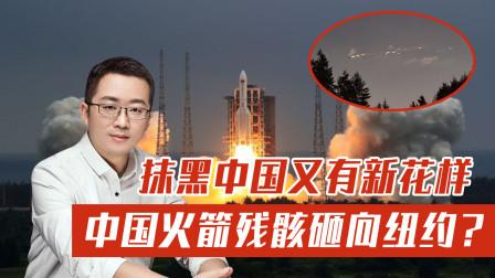 23吨火箭残骸要砸向纽约?美国抹黑中国又有新角度,不料转头被打脸