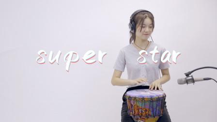 SHE《super star》,美女用非洲鼓演奏,全是青春的回忆